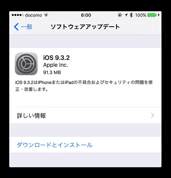 IOS932Up 002