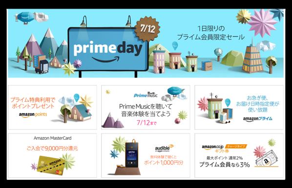 Amazon、「Prime Day」を7月12日に「1日限りのプライム会員限定セール」