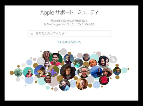 Apple、「Apple サポートコミュニティ」をリニューアル