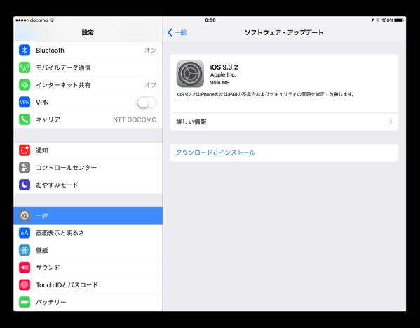 iPad Pro 9.7inch、無事に「iOS 9.3.2」にアップデート完了