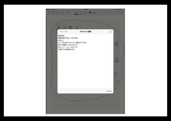 【iOS】手書きをテキスト変換できる「GoodNotes 4」がバージョンアップ