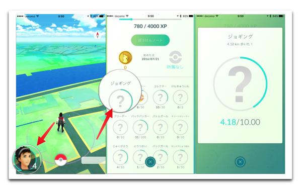iPhoneだけで「Pokémon GO」の時だけの歩いた「距離」「時間」「ペース」「消費カロリー」を知る方法
