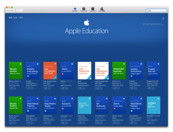 Apple education 001