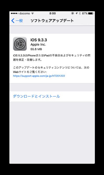 IOS933 003