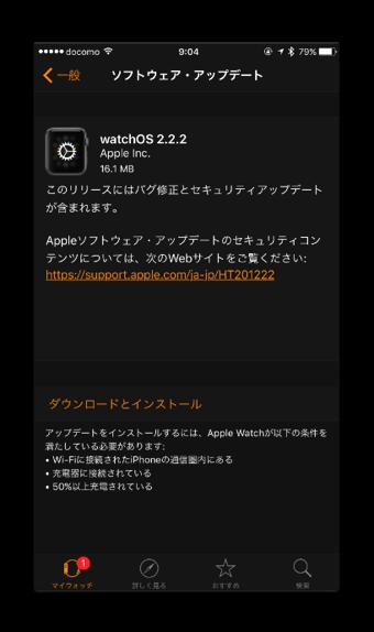 WatchOS222 004