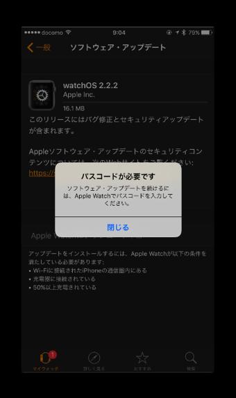 WatchOS222 005