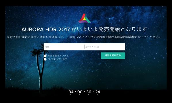 【Mac】Macphun は最強のHDRエディタ「Aurora HDR 2017」を9月29日にメジャーアップデートするとアナウンスしています