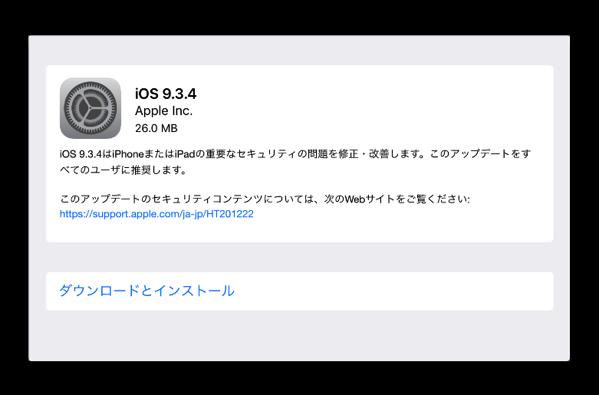 IOS934 001