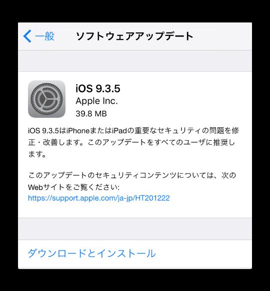 IOS935 001