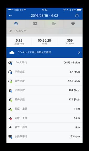 Walk20160819 006