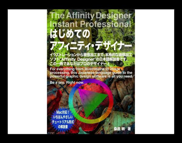 【Mac】イラストレーションから画像加工まで「Affinity Designer」の日本語解説書がKindleunlimitedで読める!