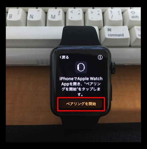 AppleWatchSeries2SetUp 004