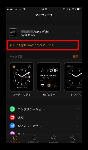 AppleWatchSeries2SetUp 005