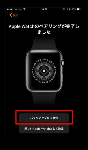 AppleWatchSeries2SetUp 006