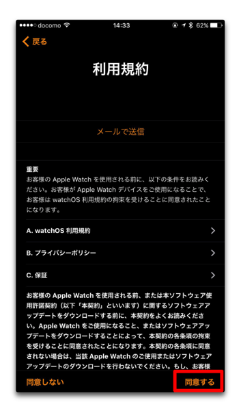 AppleWatchSeries2SetUp 007