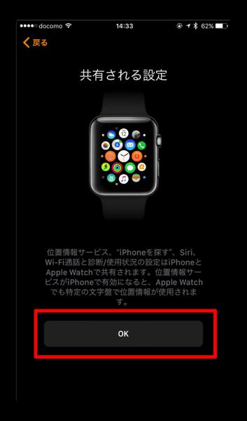 AppleWatchSeries2SetUp 008