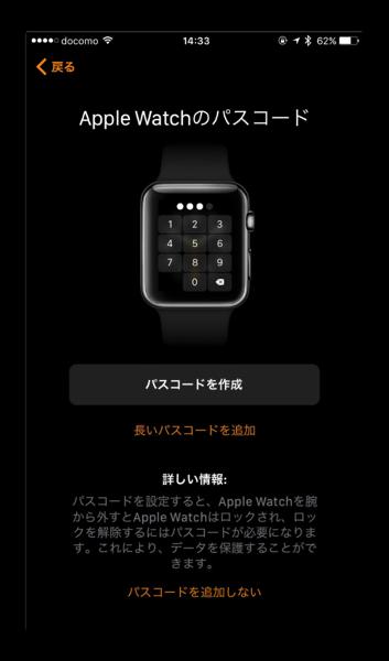 AppleWatchSeries2SetUp 009