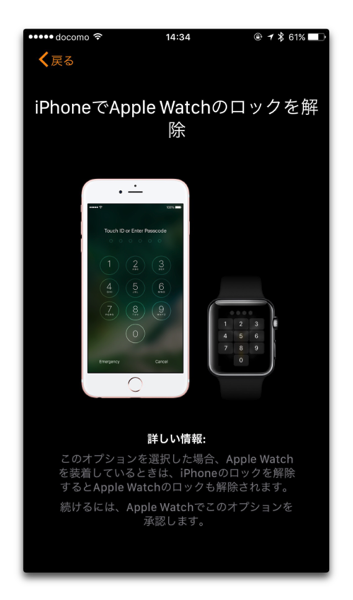 AppleWatchSeries2SetUp 010