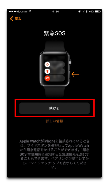 AppleWatchSeries2SetUp 011