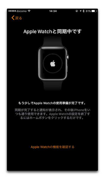 AppleWatchSeries2SetUp 012