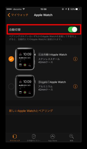 AppleWatchSeries2SetUp 017