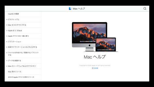 Apple、「iPhone」「iPad」に関するサポート文書(「iOS10」に関するものを含む)を公開(最終更新日:2016年9月19日付)