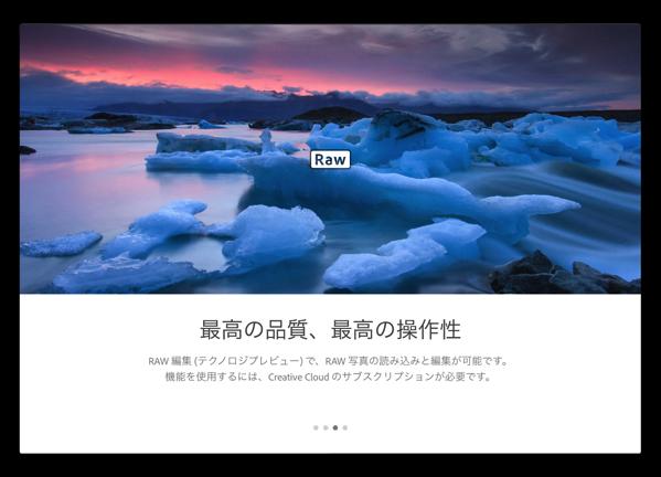 【iOS 10:新機能】RAW撮影が可能になったiSightカメラでRAW撮影・RAW現像