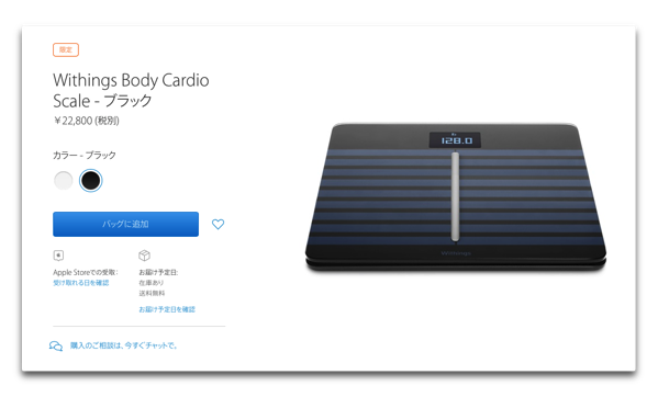 Withings Body Cardio Scale 002