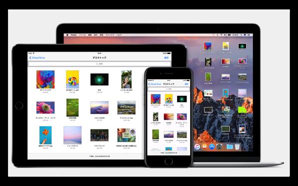【macOS Sierra:新機能】iCloud Driveにデスクトップと書類フォルダを保存する方法