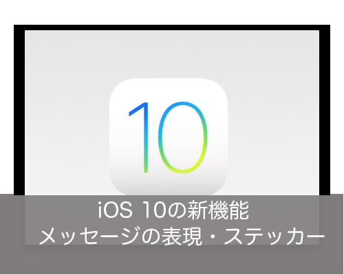 【iOS 10:新機能】メッセージ表現力の向上と、iMessage用App Store