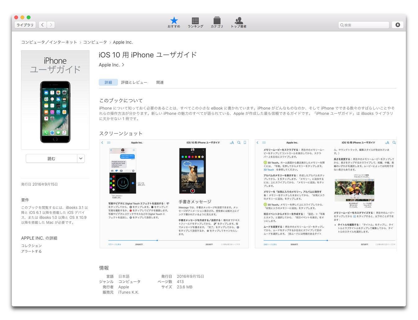 Apple、iBooks Storeで「iOS 10用 iPhone ユーザガイド」を配布