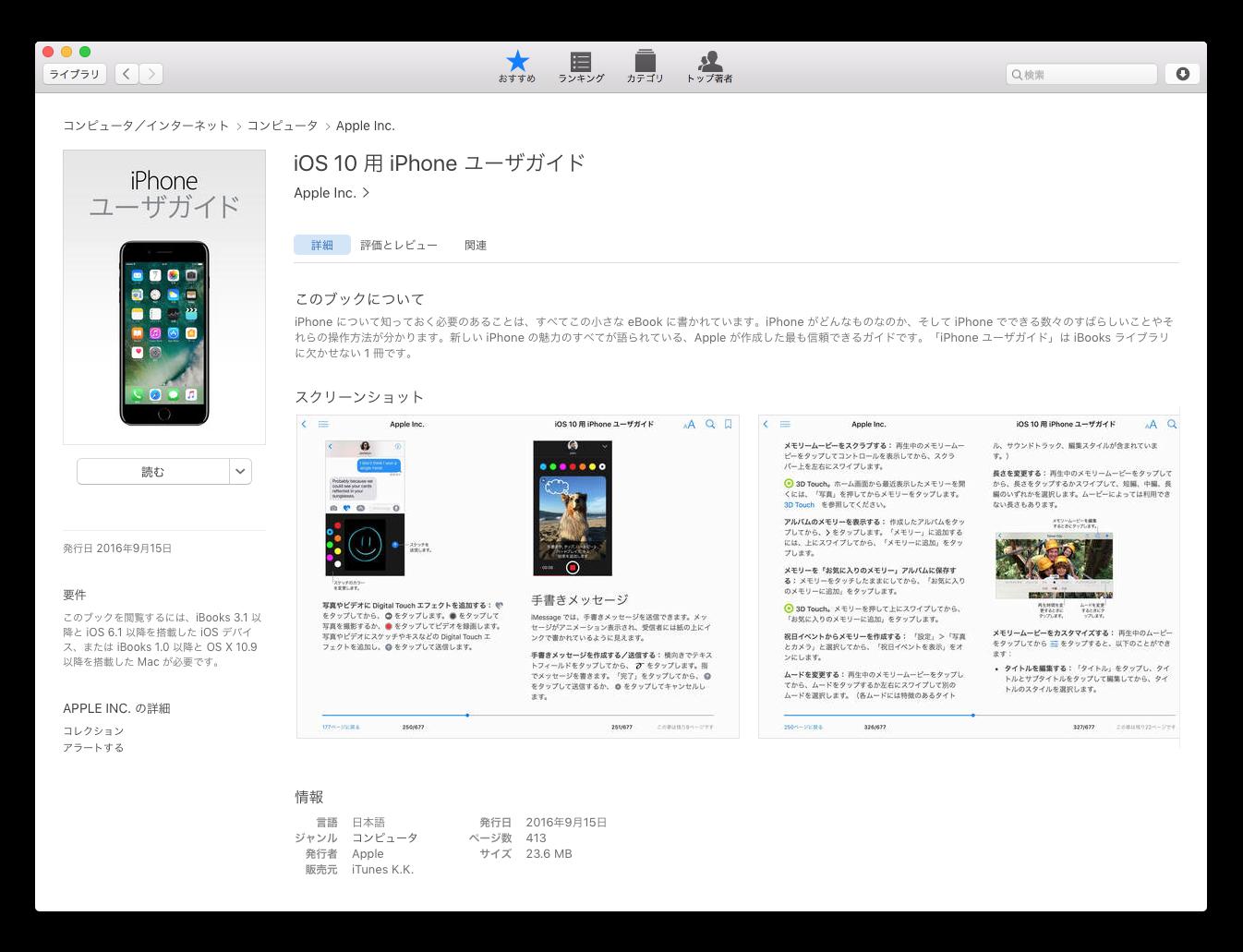 iPhone 7/7 Plusの出荷の遅れに台風14号の影響があった模様?