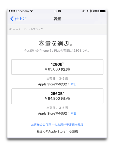 IPhone7sinsaibasi