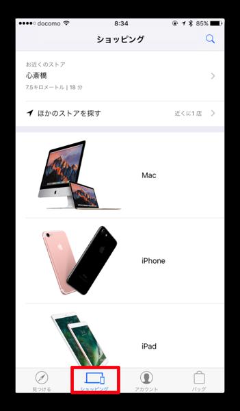 IPhone7sinsaibasi 001a