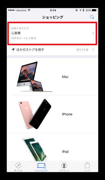 IPhone7sinsaibasi 001b