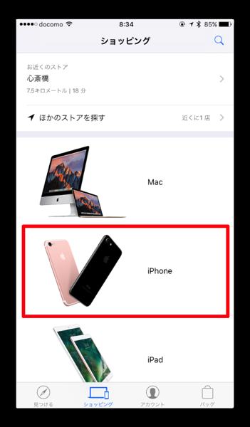 IPhone7sinsaibasi 001c