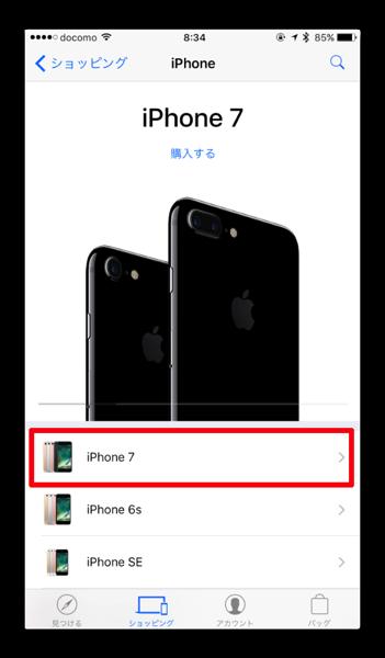 IPhone7sinsaibasi 002