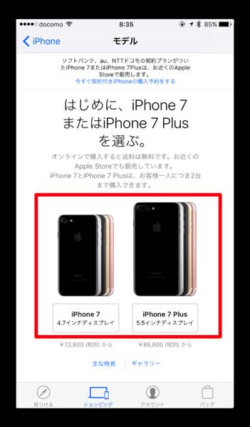 IPhone7sinsaibasi 003