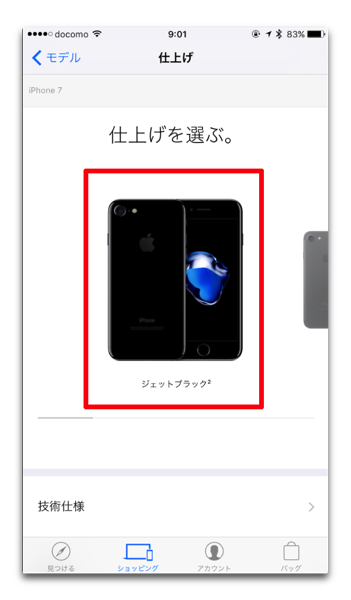 IPhone7sinsaibasi 004