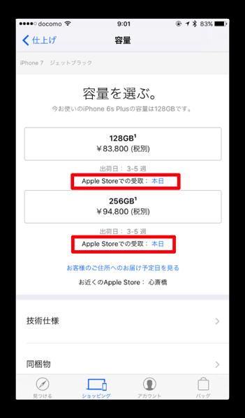 IPhone7sinsaibasi 005