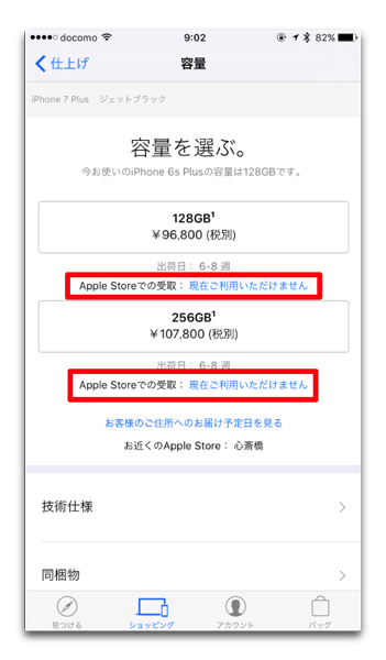 IPhone7sinsaibasi 006