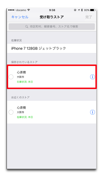 IPhone7sinsaibasi 007
