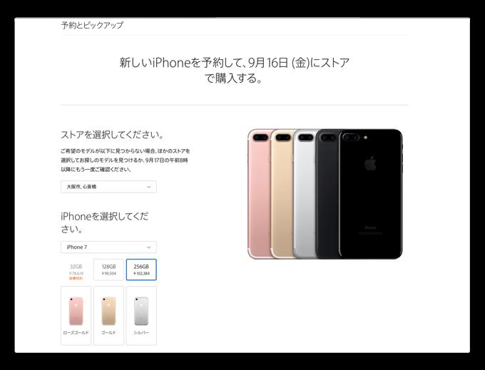 IPhoneSinsaibasi 002