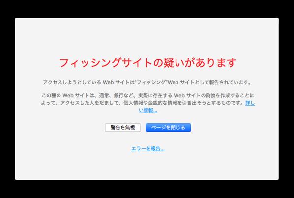 Appleを装った、フィッシングメールが届きました