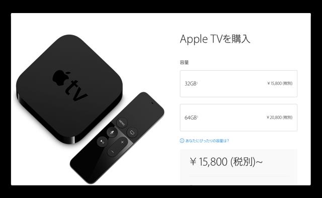AppleTV4 002