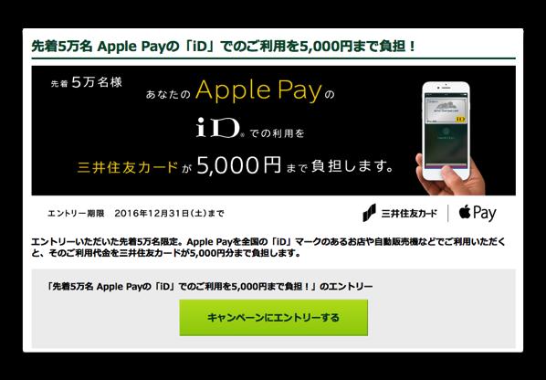 三井住友カード、「Apple Pay」の「iD」での利用を5,000円までキャッシュバック!先着5万名限定キャンペーン