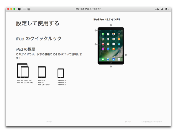 Apple、iBooks Storeで「iOS 10用 iPad ユーザガイド」を配布