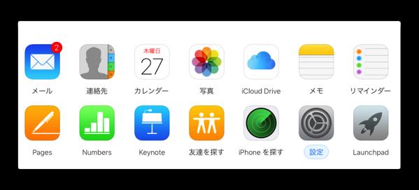 【Mac】「iCloud.com」に「Launchpad」アイコンが追加