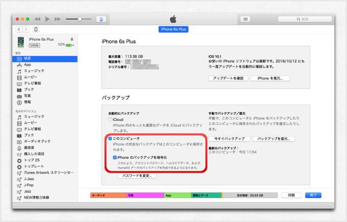 IPhoneBackUp 003a
