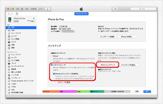 IPhoneBackUp 003b